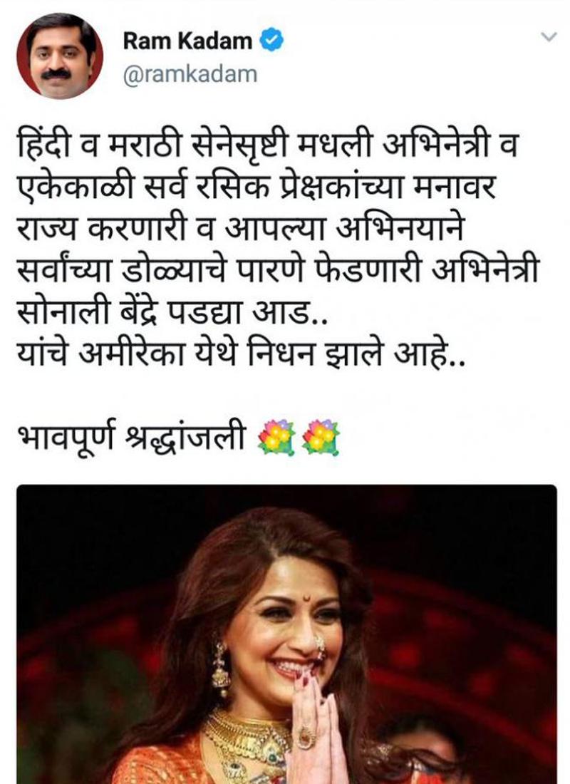 رام کدم نے مراٹھی زبان میں ٹوئیٹ کی تھی—اسکرین شاٹ