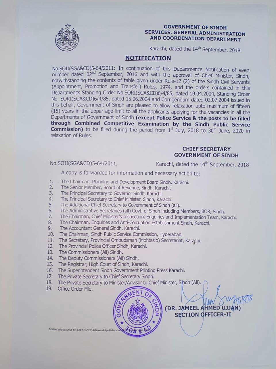 سندھ کے محکمہ سروسز، جنرل ایڈمنسٹریشن اینڈ کوآڈینیشن کا جاری نوٹیفکیشن — فوٹو: امتیاز علی