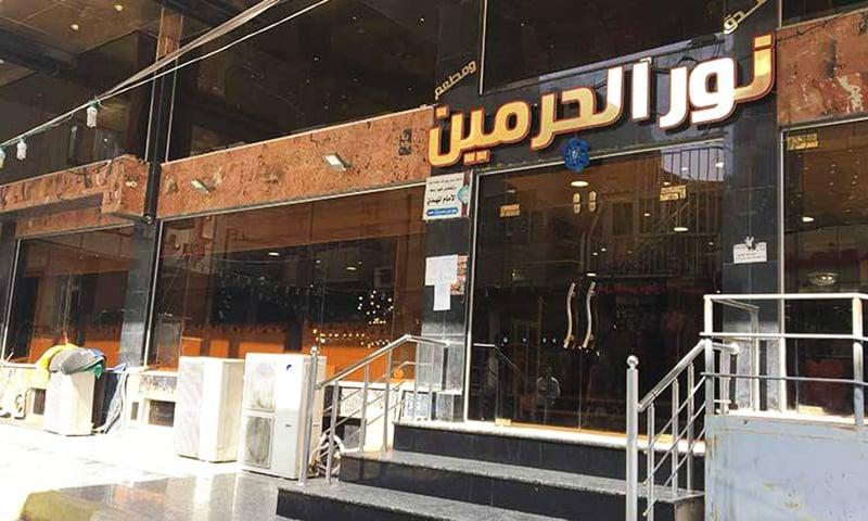 بغداد میں ہمارا ہوٹل