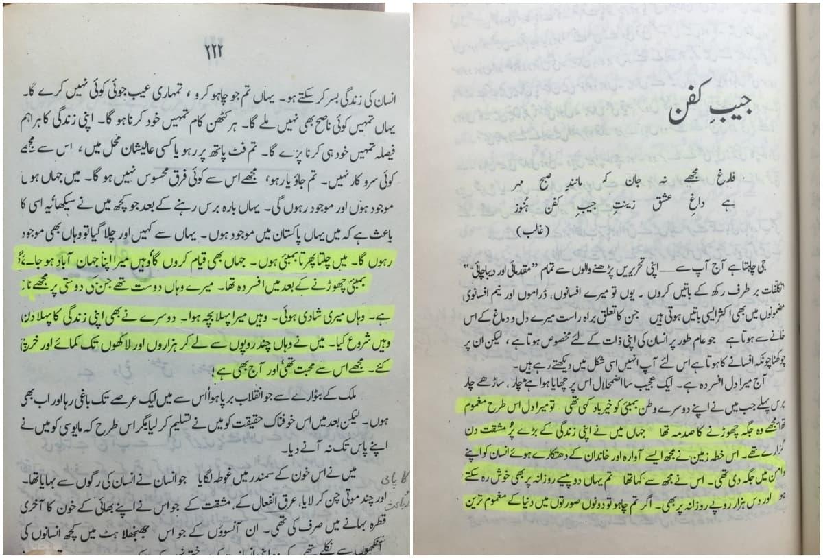 "Manto referred to himself as ""chalta phirta Bambai"" — Annotated photos courtesy Nusrat Jalal"