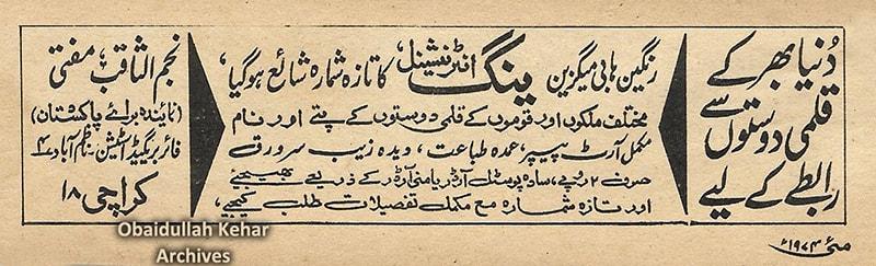 1974ء میں شائع ہونے والا قلمی دوستی کا ایک اشتہار