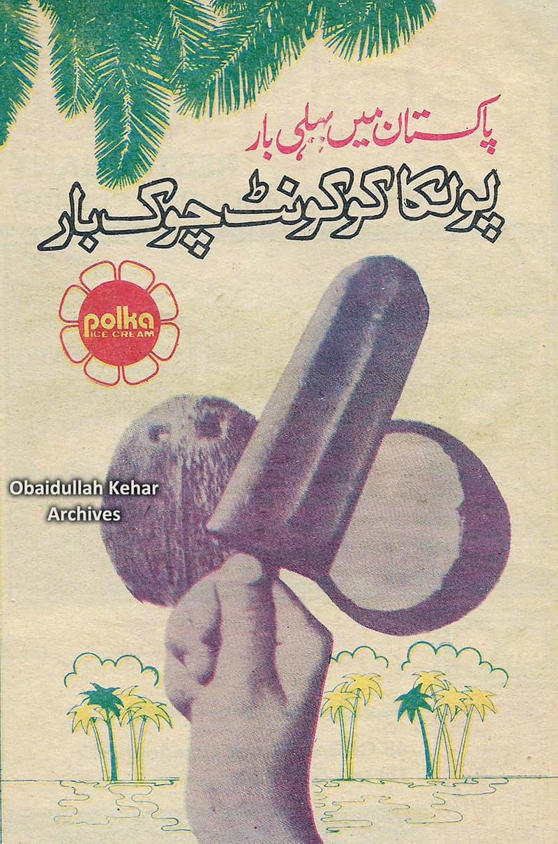 80ء کی دہائی کے اوائل میں پولکا آئسکریم کا شائع یونے والا اشتہار