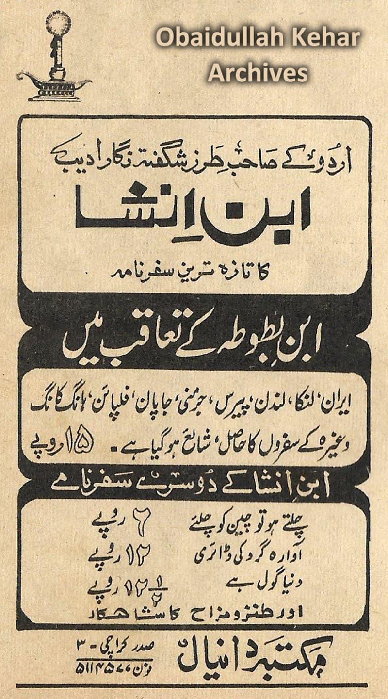 1974ء میں شائع ہونے والا ابن انشاء کی کتاب کا ایک اشتہار