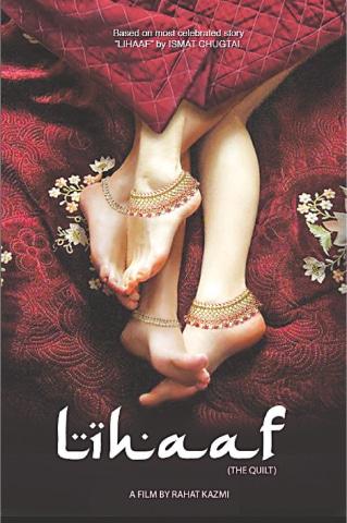 Publicity poster of Rahat Kazmi's film