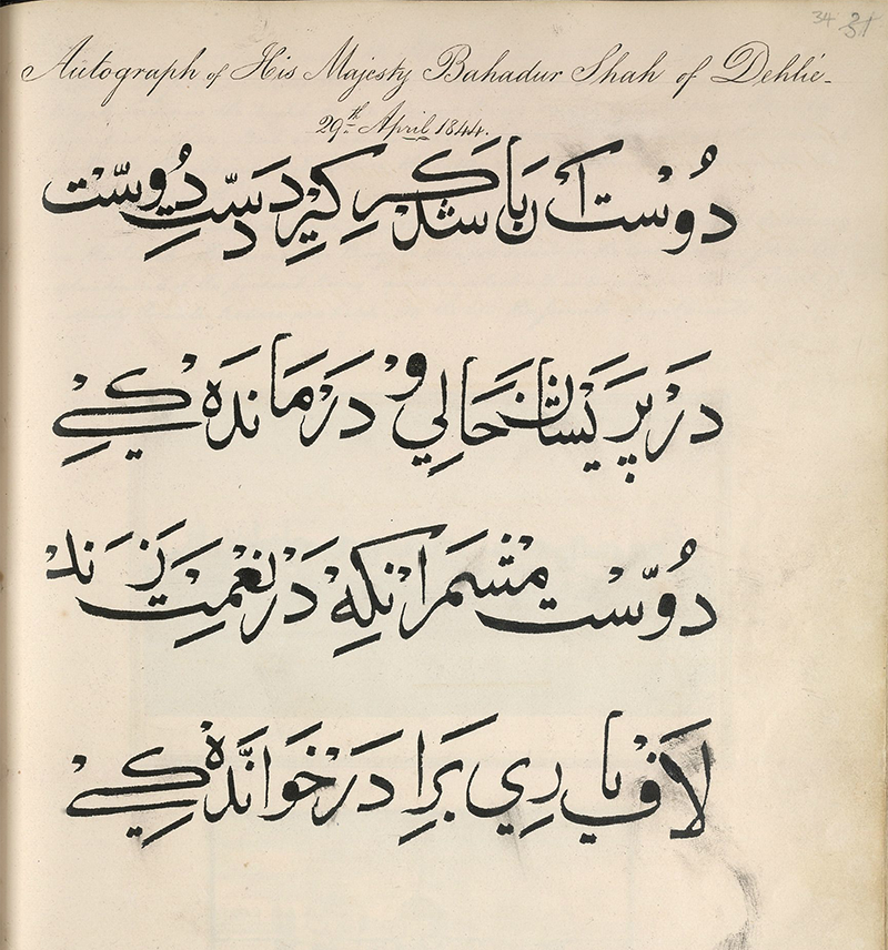1844ء میں گورنر جنرل کے ایجنٹ برائے امپییرل کورٹ تھیوفلکس میٹکاف کو بہادر شاہ ظفر نے اپنے ہاتھوں سے نظم کی صورت میں آٹوگراف لکھ کر دیا تھا