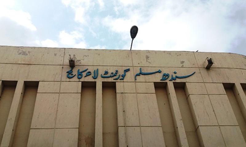 سندھ مسلم لا کالیج، کراچی