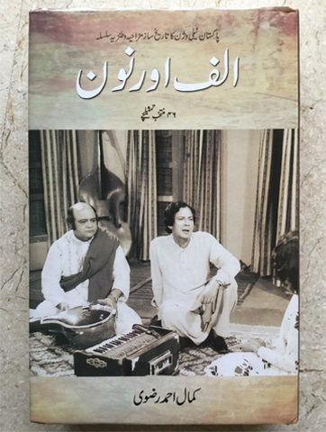 Copies of the book which the late Kamal Ahmed Rizvi wrote will be given out at the premiere