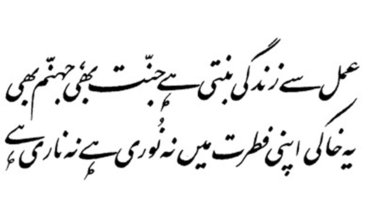 From *Bang-e-Dara*-163, *Tulu-e-Islam* (The Rise of Islam) Stanza 8