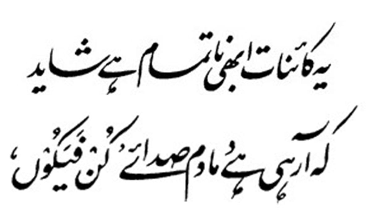 From *Bal-e-Jibril* 023 *Woh Harf-e-Raaz Ke Mujh Ko Sikha Gaya Hai Janoon*