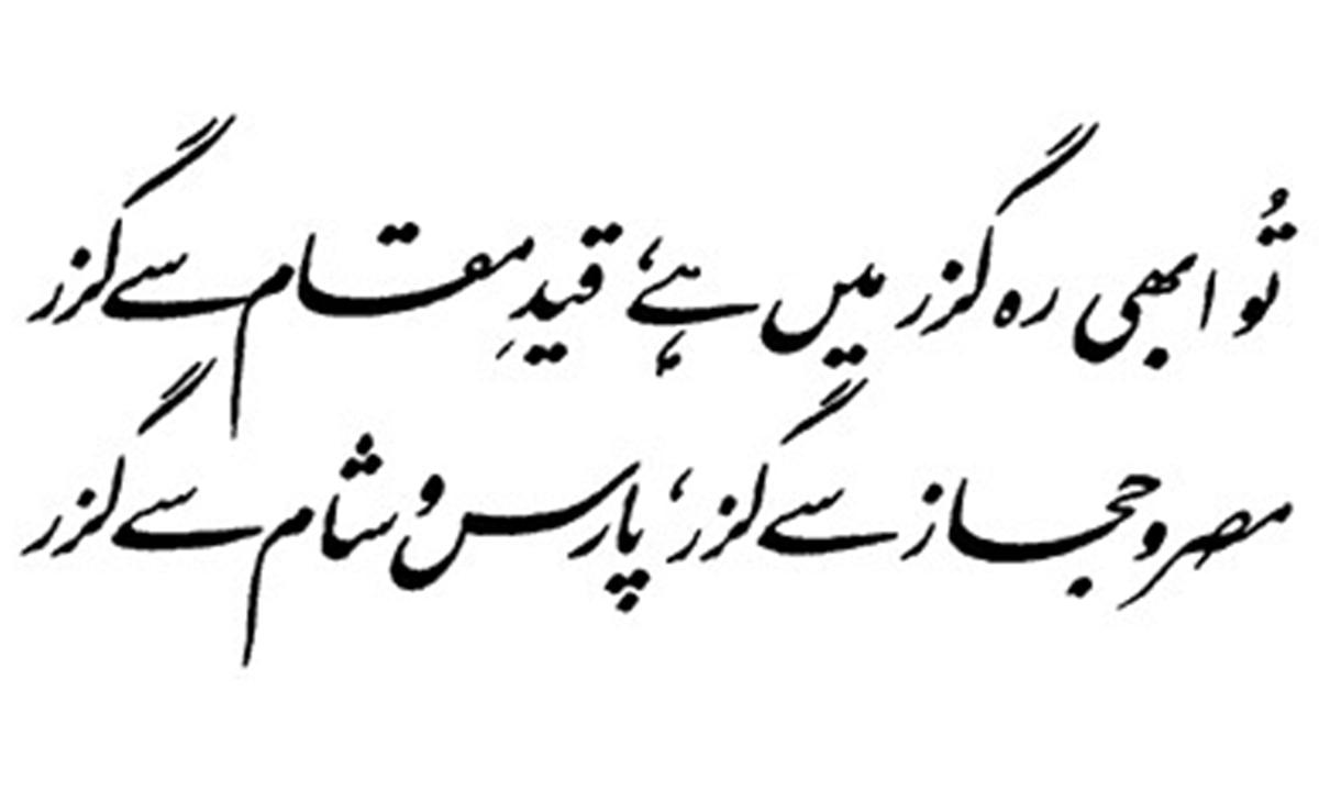 From *Bal-e-Jibril 025 Tu Abhi Reh Guzar Mein Hai, Qaid-e-Maqam Se Guzer*