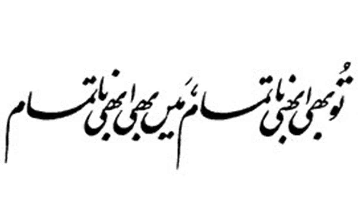 From (Bal-e-Jibril-061) Dhoond Raha Hai Farang Aysh-e-Jahan Ka Dawam