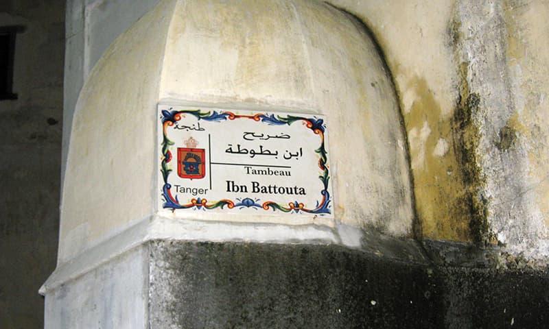 مراکش کے شہر طنجہ میں وہ جگہ جو ممکنہ طور پر ابنِ بطوطہ کی قبر ہے — پبلک ڈومین