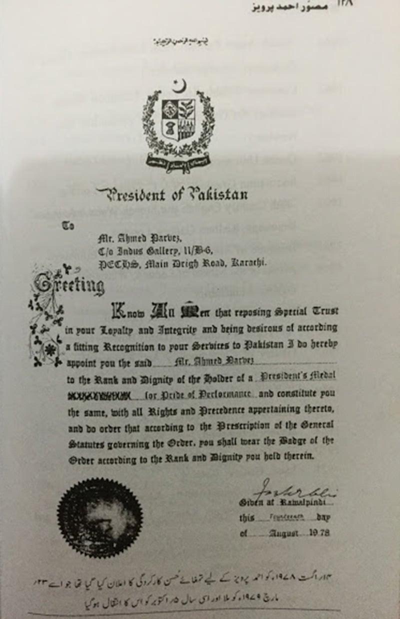حکومت پاکستان نے انہیں پرائیڈ آف پرفارمنس سے بھی نوازا