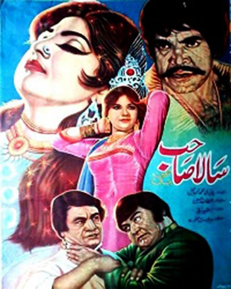 فلم سالا صاحب کا پوسٹر