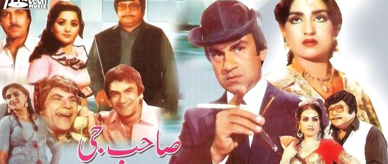 فلم صاحب جی کا پوسٹر
