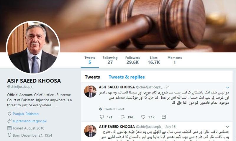 جسٹس آصف سعید کھوسہ کے نام سے بنایا جانے والا جعلی سوشل میڈیا اکاؤنٹ