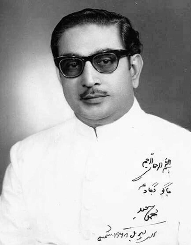 حکیم محمد سعید