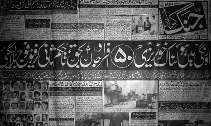 قصبہ کالونی علی گڑھ فسادات کی خبر