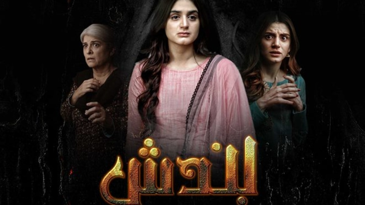 Bandish follows a family of three sisters tortured by black magic