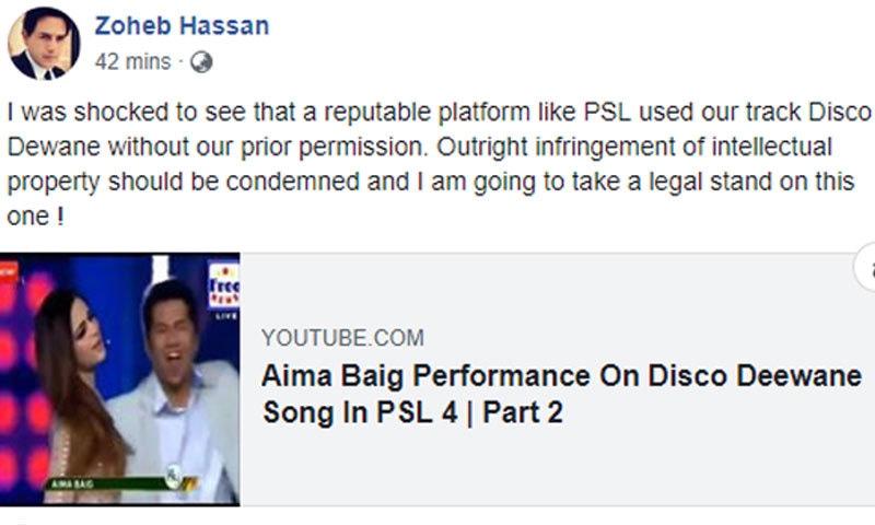 گلوکار نے پی ایس ایل انتظامیہ کے خلاف کارروائی کا اعلان کیا—اسکرین شاٹ