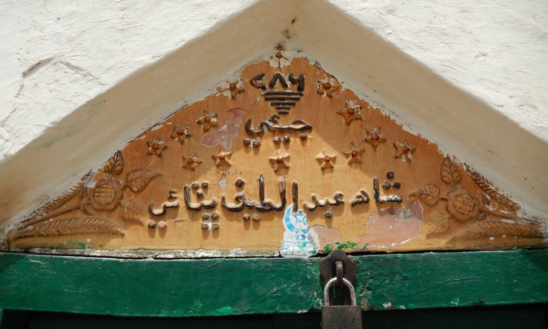 شاہ عبداللطیف بھٹائی کا آستانہ—ابوبکر شیخ