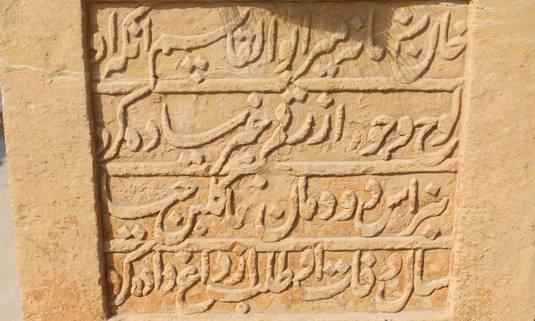 ابو القاسم کی قبر پر لگا کتبہ—ابراہیم کنبھر