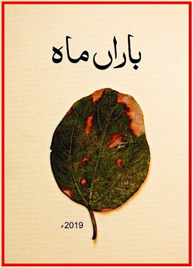 The cover of the first volume of Baramah
