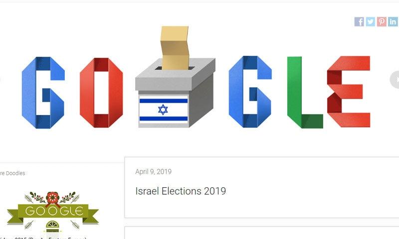 اسرائیل کے انتخابات پر جاری کیا گیا ڈوڈل—اسکرین شاٹ