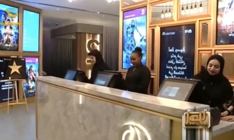 پرتعیش سینما کا کچھ عملہ خواتین پر مبنی ہے—اسکرین شاٹ/ الخدیجیہ ٹی وی