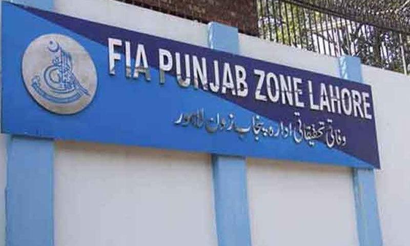 ایف آئی اے لاہور زون نے کارروائی کی—فوٹو بشکریہ پراپرٹی ولاز