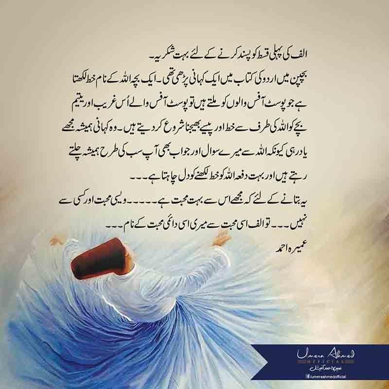 بچپن میں پڑھی گئی کہانی:فوٹو بشکریہ عمیرہ احمد فیس بک پیج