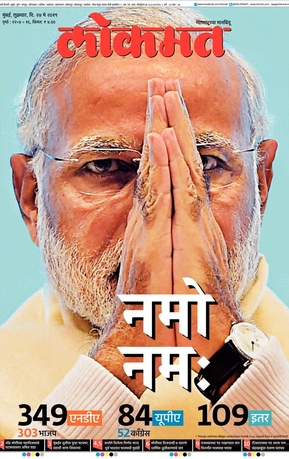 NaMoment': How India's front pages reported Narendra Modi's