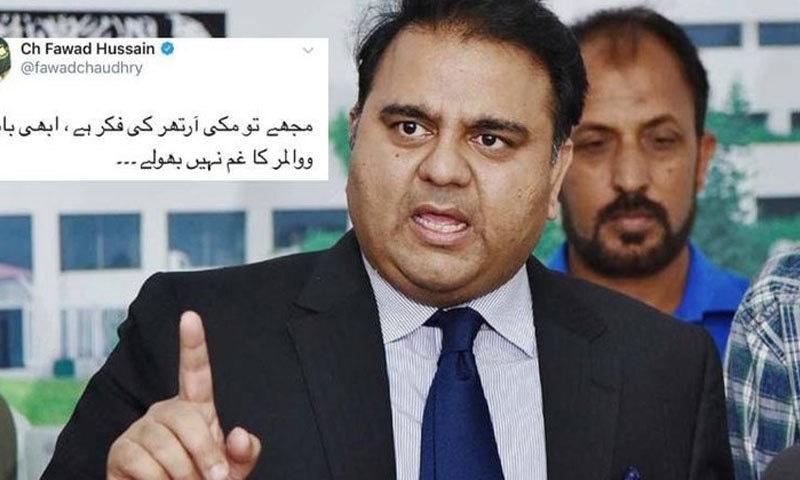 فواد چوہدری کے ٹوئیٹ پر کئی افراد نے کمنٹ کیے—فائل فوٹو: ٹوئٹر/ اسکرین شاٹ