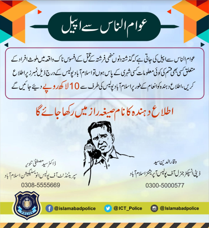 اسلام آباد پولیس نے ملزمان کی گرفتاری کے لیے عوام سے مدد کی اپیل کردی