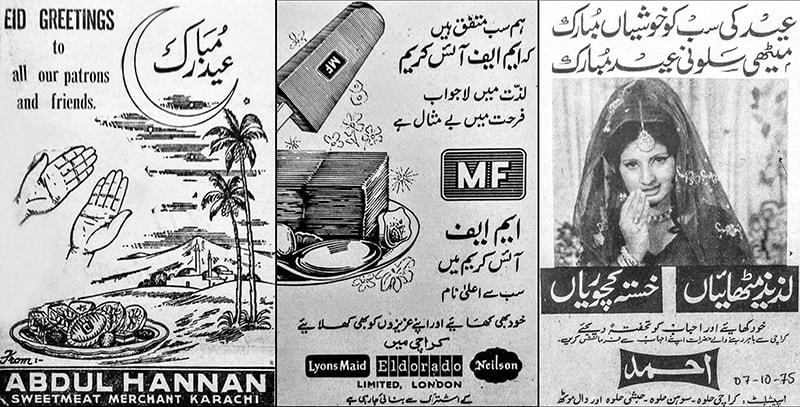 عید کے اشتہارات
