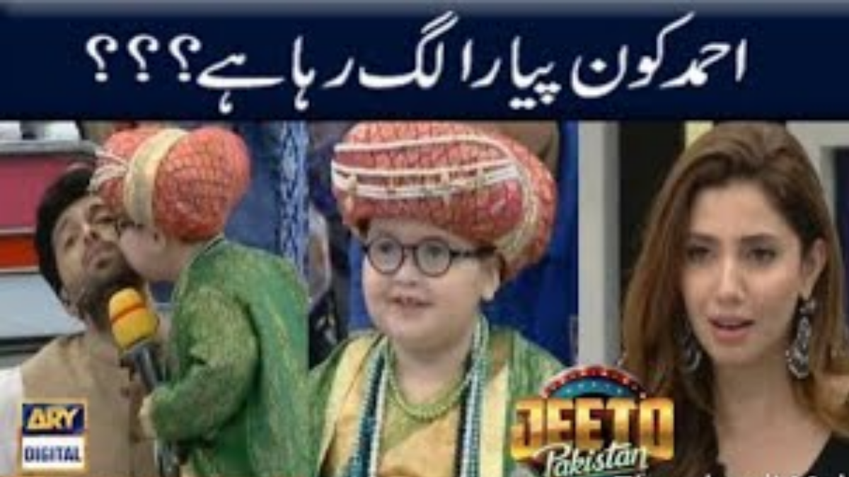 Child celebrity Ahmed Shah chooses who looks the best on Jeeto Pakistan.
