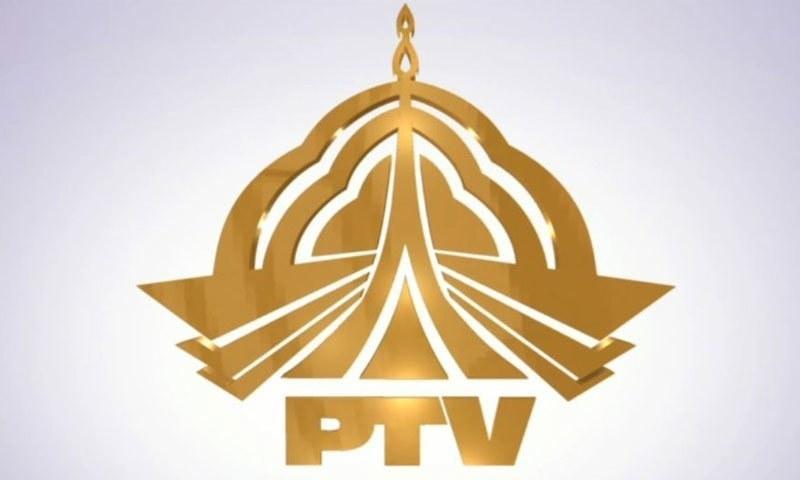 اسلام آباد ہائی کورٹ نے ایم ڈی پی ٹی وی کی تعیناتی کا حکم دیا تھا—فائل فوٹو: پی ٹی وی ویب سائٹ