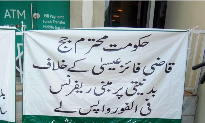 A banner near the entrance of the SC building. — Photo by Haseeb Bhatti
