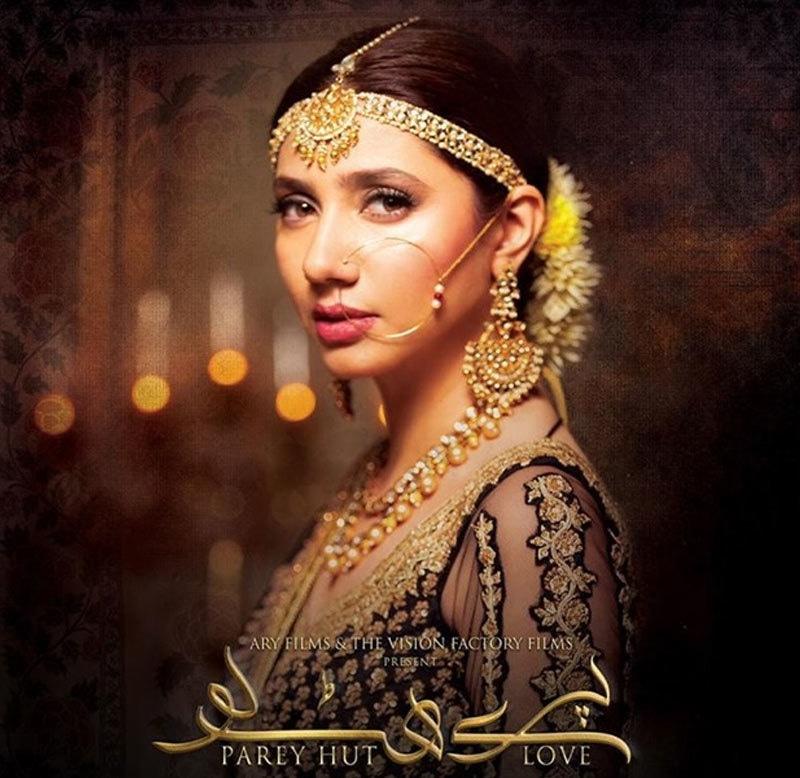 ماہرہ خان مختصر کردار میں دکھائی دیں گی—پرومو فوٹو: