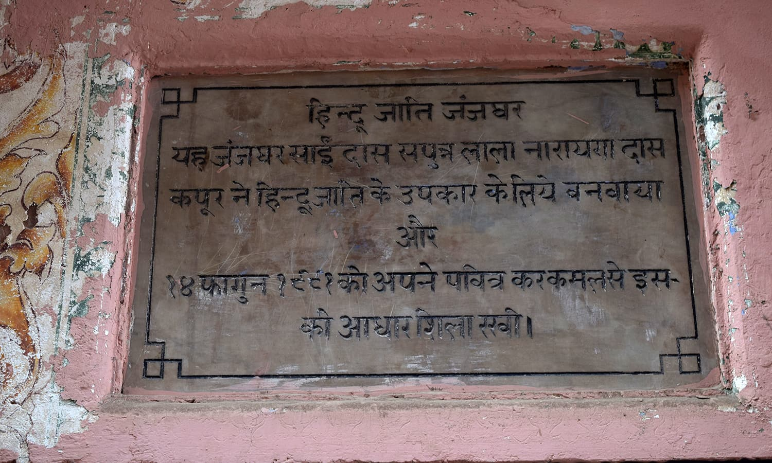 Plaques in Hindi