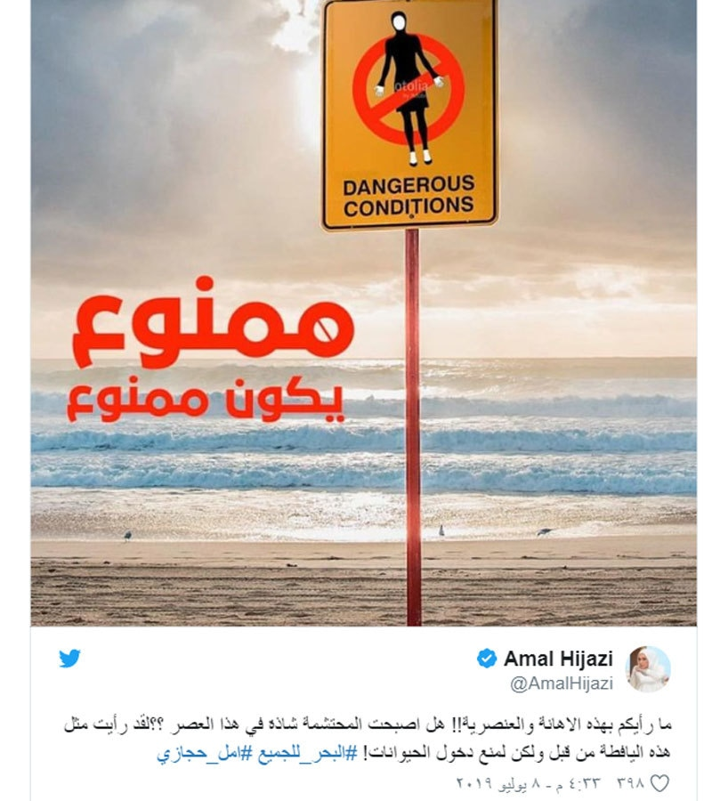 امل حجازی نے ساحل سمندر پر آویزاں بورڈ کی تصویر کے ساتھ ٹوئیٹ کیا—اسکرین شاٹ