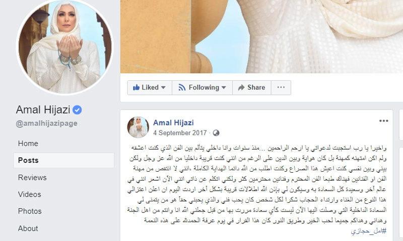 امل حجازی نے ستمبر 2017 میں گلوکاری کو خیرباد کہنے کا اعلان کیا تھا—اسکرین شاٹ