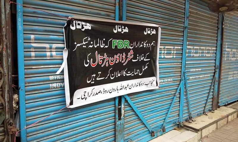 تاجروں نے دکانیں بند کرکے احتجاجی بینر آویزاں کیے—تصویر بشکریہ ٹوئٹر