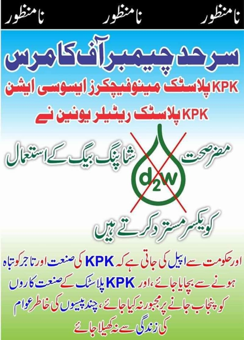 A KPK poster announcing the ban