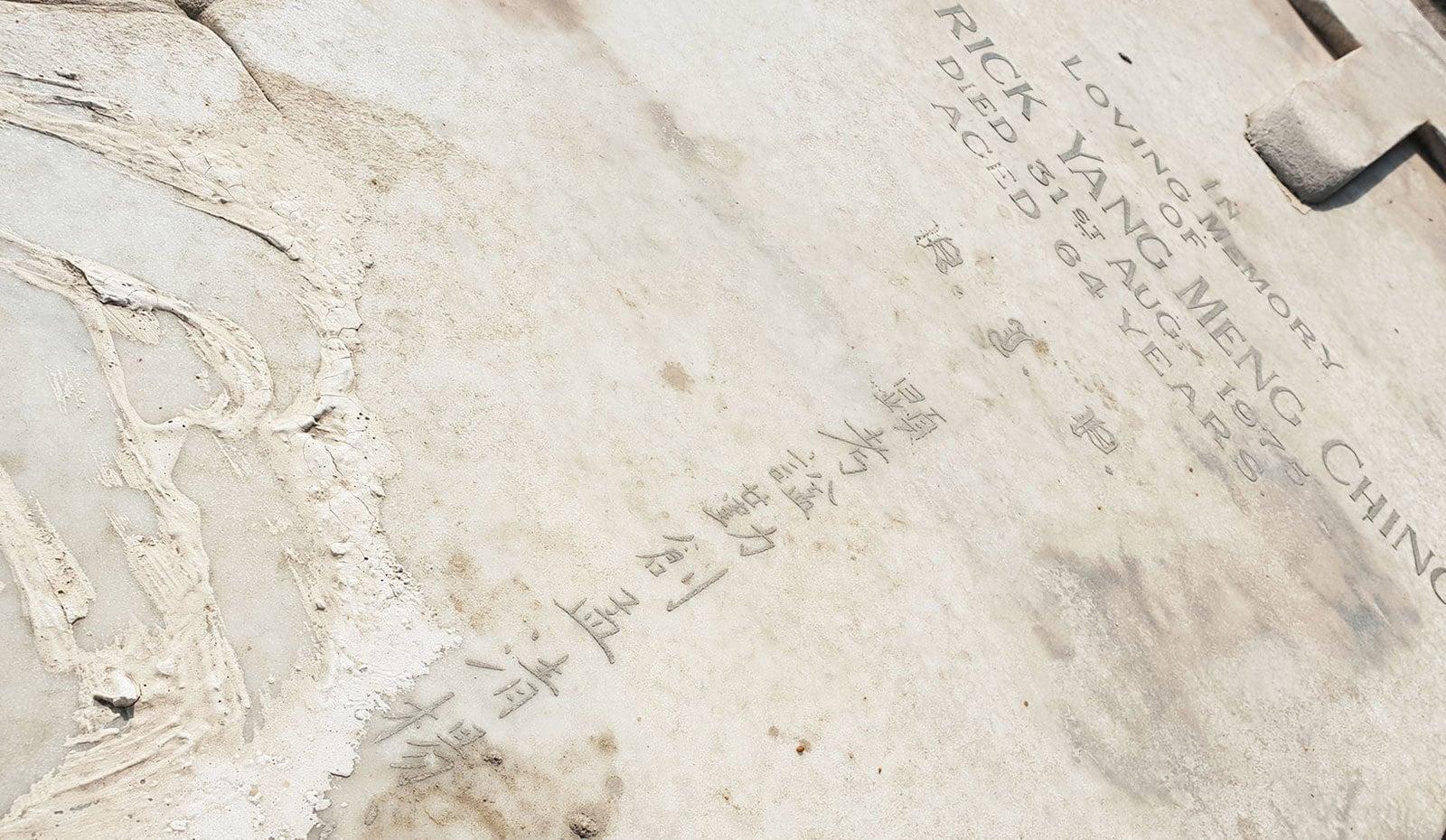 قبرستان میں اسکاٹ لینڈ، انگلیڈ کے علاوہ جاپانی افراد کی قبریں بھی موجود ہیں—فوٹو: وقار محمد خان