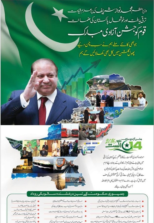 An ad featuring Independence Day wishes from Prime Minister Nawaz Sharif to the people of Pakistan in 2016. —  Dawn Archives