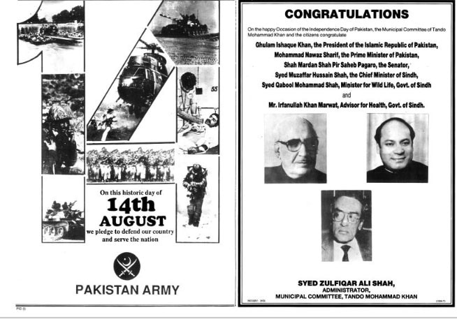 Ads in Dawn on August 14, 1992. — Dawn Archives