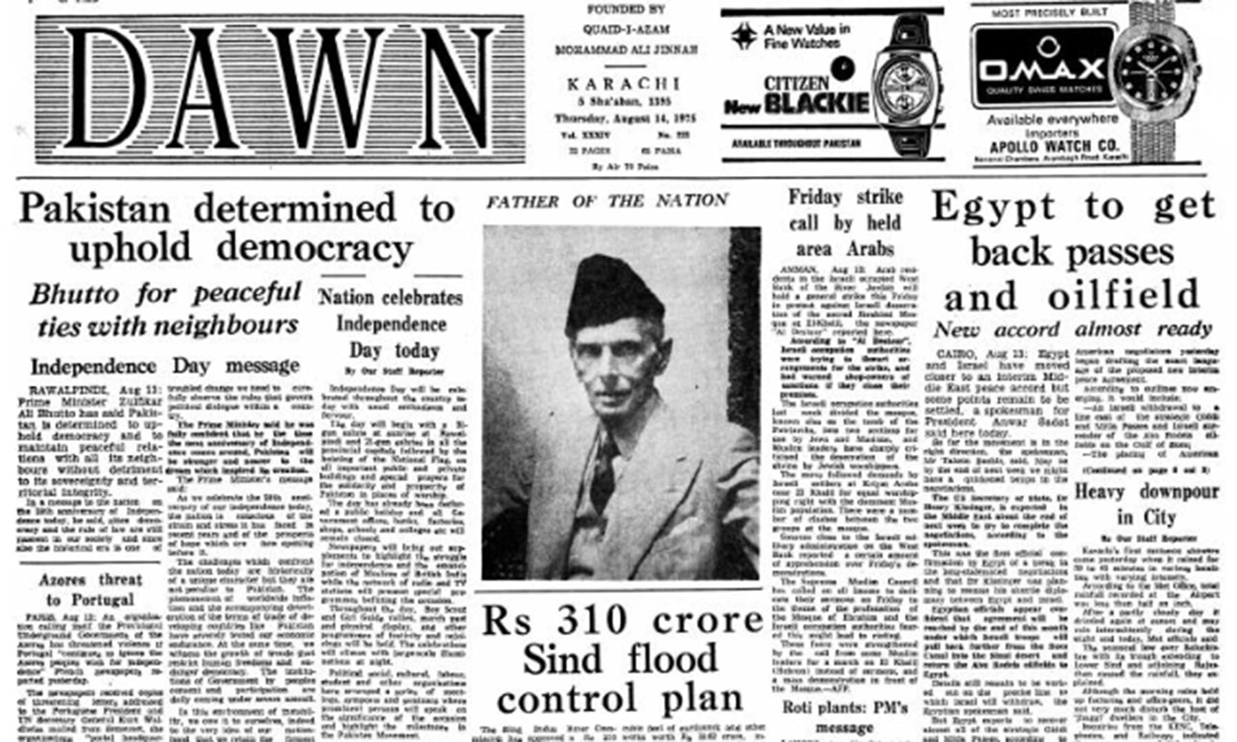 Front page of  Dawn on August 14, 1975. — Dawn Archives