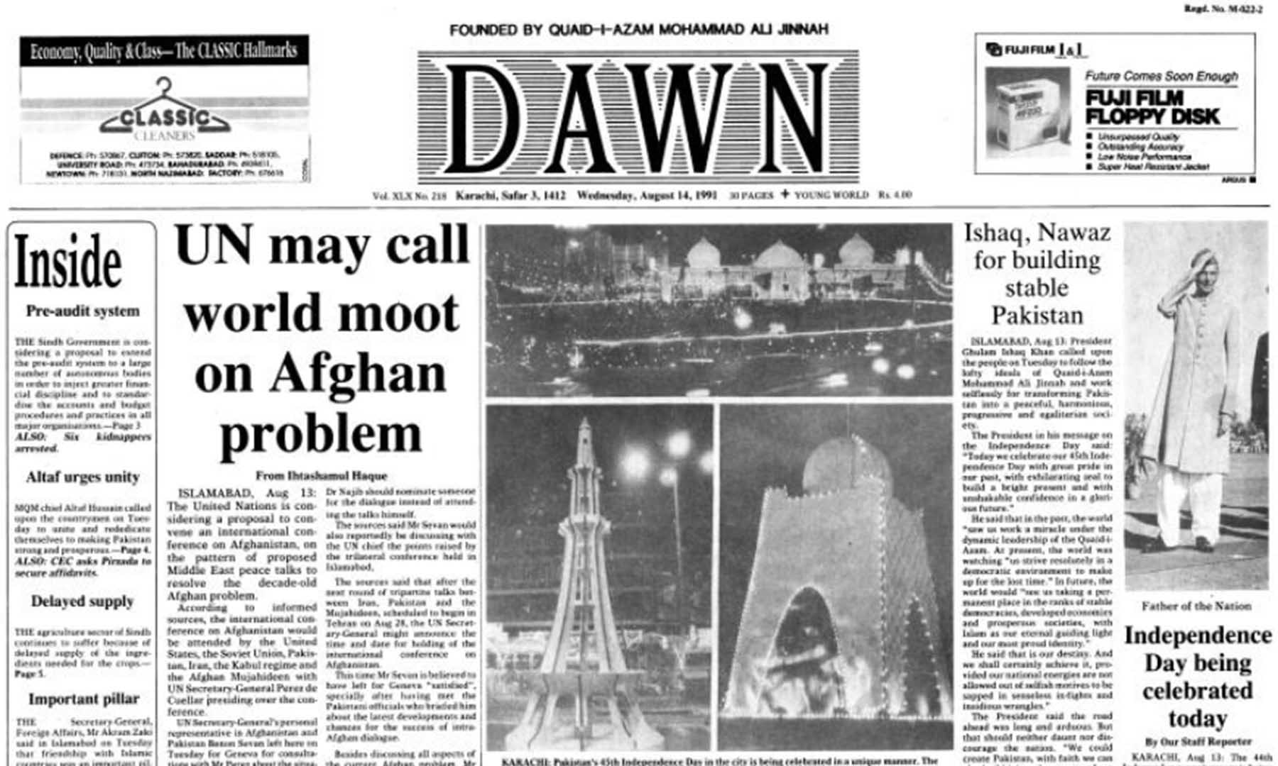 Front page of Dawn on August 14, 1991. — Dawn Archives