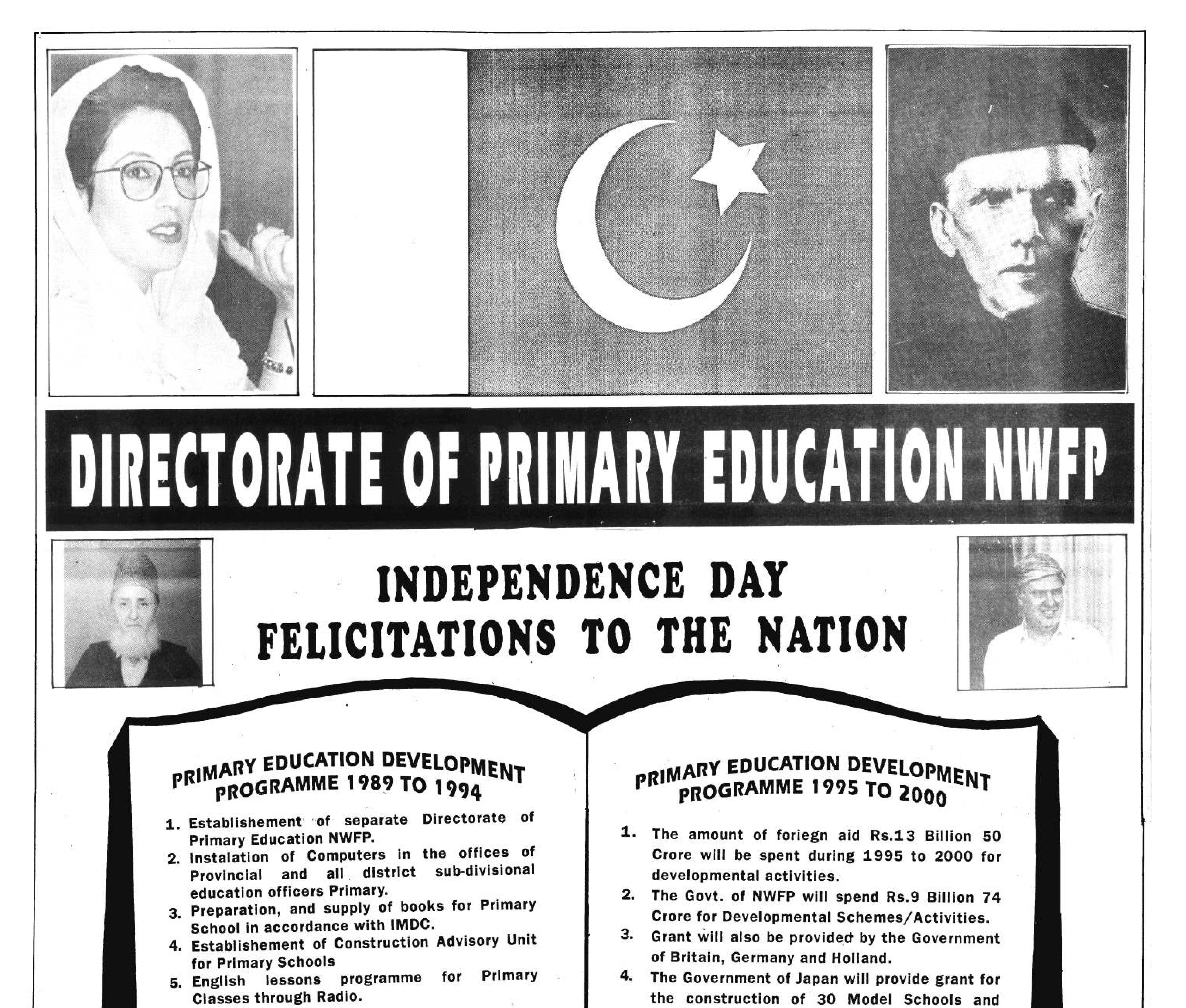 An ad by the Directorate of Primary Eduation NWFP on August 14, 1995. — Dawn Archives